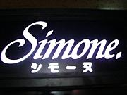 シモーヌ〜simone〜(for gay)