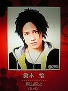 ☆★倉木 悟×桐山照史★☆