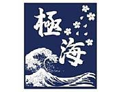 極海(きわみ)