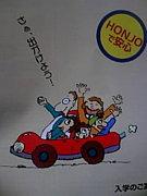 本庄自動車学校