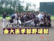 金沢大学医学部野球部