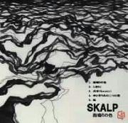 【THE SKALP】