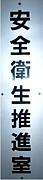 ☆KIT 若松支部(K'sらばぁ)☆