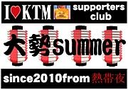 ケツメイシ★大勢summer