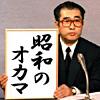 昭和のオカマ(GAY ONLY)