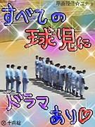 宇都宮高校硬式野球部OB