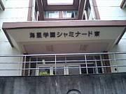シャミナード寮 ☆長崎海星☆