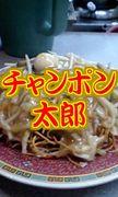 幻の店『チャンポン太郎』