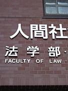 金沢大学LAW