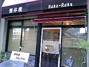 整体屋Raku-Raku ラクラク