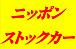 ニッポン・ストックカー
