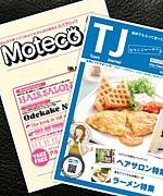 MotecoとTJ読者です。