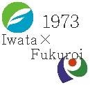 1973年会(磐田市・袋井市出身者)
