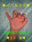2008年7月24日誕生〜パパ&ママ〜