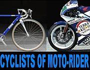 元バイク乗りサイクリスト