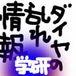 "学研都市線""ダイヤ情報"""