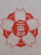 東京都江東区立第二東砂小学校