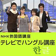 NHK テレビでハングル講座