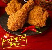 さあ!おいでよ!!KFCへ………