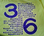水戸商業  2007年卒業6組