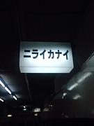 ★☆ニライカナイ☆★