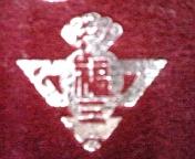 埼玉県上福岡市立第3中学校