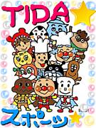 TIDAスポ☆倶楽部