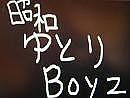 昭和ゆとりBoyz
