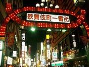 ★☆歌舞伎町だよ全員集合☆★