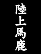 KGRRあくま組〜2009年入学編〜