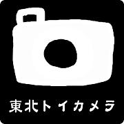 東北トイカメラ