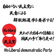 民意による解散総選挙を要望する