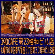 390CAFE第23桂和ビル店