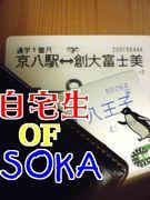 ☆自宅生  OF  SOKA☆