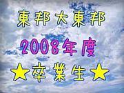 東邦高校  2008年度卒業生♪