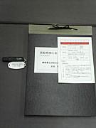 浜松北高地学部