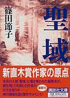 篠田節子の小説はすごい!