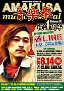 ★☆〜AMAKUSA音楽祭〜☆★