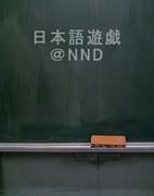日本語遊戯@NND