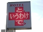 京都を語ろう☆アダルト版