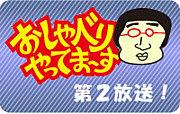 おしゃ2!マモちゃん&山ちゃん