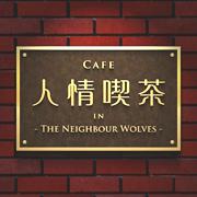 【人狼審問】人情喫茶コミュ