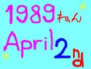 1989年4月2日生まれ