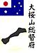 桜山総督府