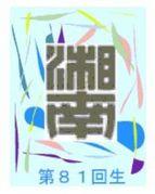 湘南高校81回生