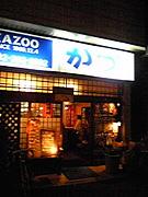 広島居酒屋 kazooかづ