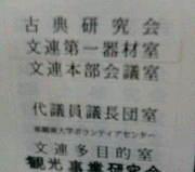 郷土研究会 (郷研)