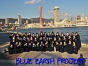 松蔭高校 BlueEarthProject