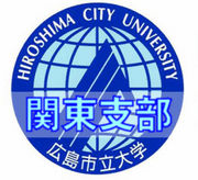 広島市立大学(HCU)関東支部