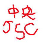 富田林中央JSC